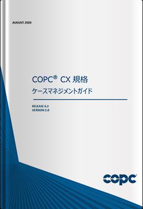 COPC 2020 リリース 6.2 ケースマネジメントガイド 日本語版(2020年8月発行版)