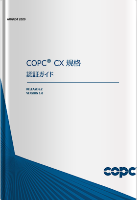 COPC CX規格 リリース6.2 認証ガイド日本語版(2020年8月発行版)