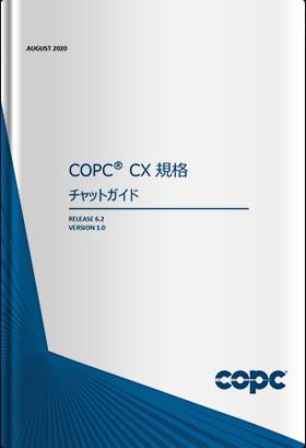 COPC 2020 リリース 6.2 チャットガイド 日本語版(2020年8月発行版)