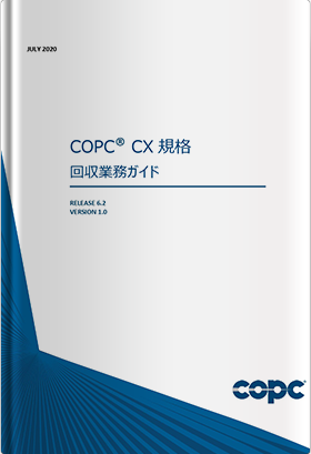 COPC 2020 リリース 6.2 回収業務ガイド 日本語版(2020年8月発行版)