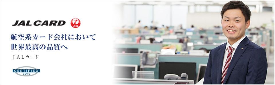 コールセンター改善事例:JALカード