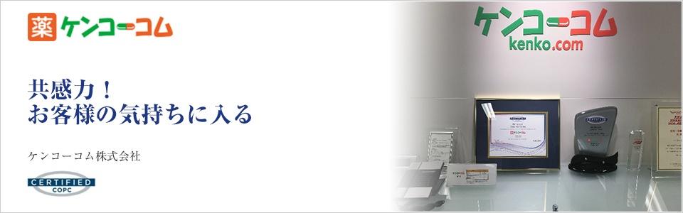 コールセンター改善事例:ケンコーコム株式会社