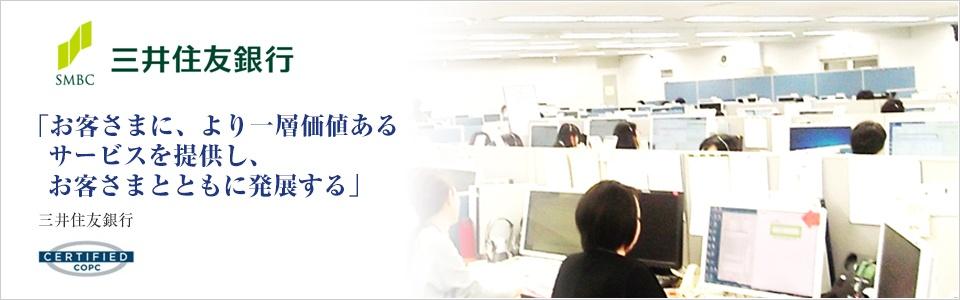 コールセンター改善事例:三井住友銀行