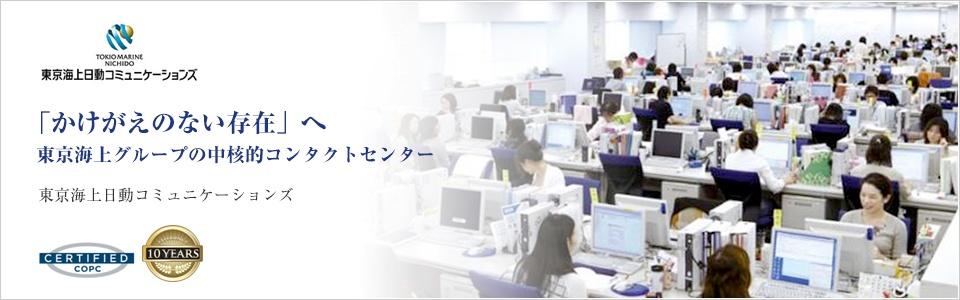 コールセンター改善事例:東京海上日動コミュニケーションズ