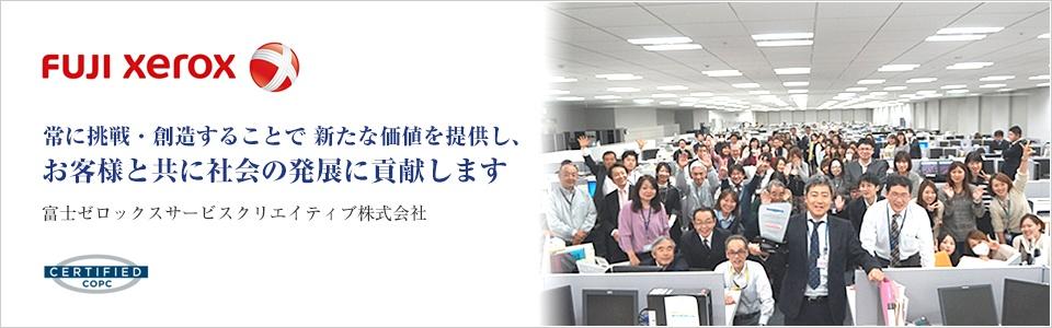 コールセンター改善事例:富士ゼロックスサービスクリエイティブ