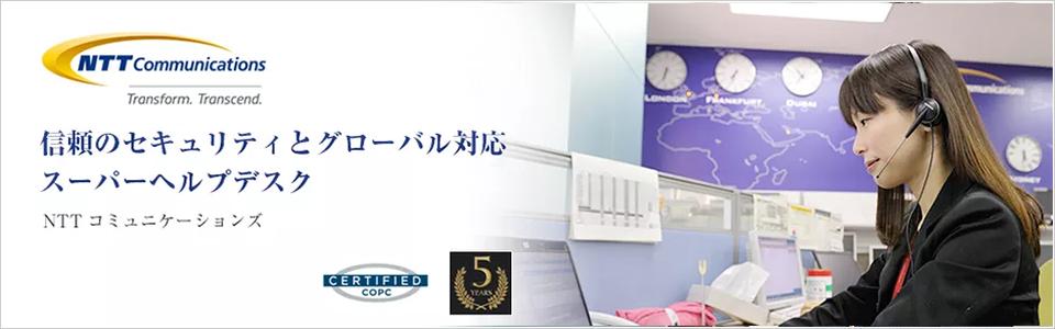 コールセンター改善事例:NTTコミュニケーションズ