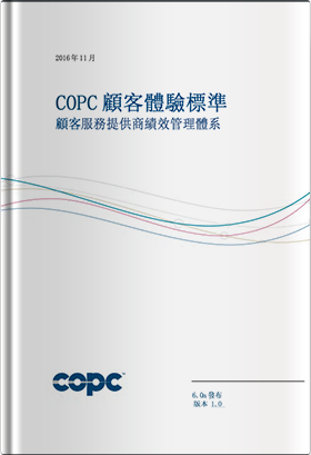COPC CX標準 CSP版 6.0a 中文繁體字版(2016年11月發行版)