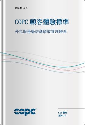 COPC CX標準 OSP版6.0a 中文繁體字版(2016年11月發行版)