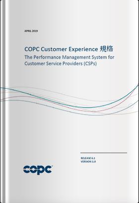COPC CX規格 CSP版 リリース6.1 日本語版(2019年4月発行版)