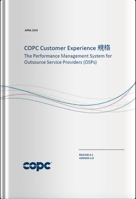 COPC CX規格 OSP版 リリース6.1 日本語版(2019年4月発行版)