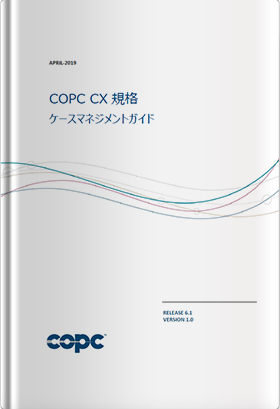 COPC CX規格 リリース6.1 ケースマネジメントガイド 日本語版(2019年4月発行版)