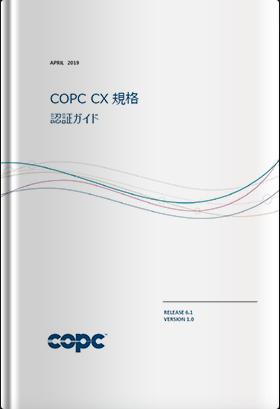 COPC CX規格 リリース6.1 認証ガイド日本語版(2019年4月発行版)