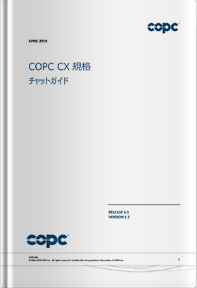 COPC CX規格 リリース6.1 チャットガイド日本語版(2019年4月発行版)