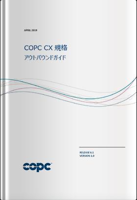 COPC CX規格 リリース6.1 アウトバウンドガイド日本語版(2019年4月発行版)