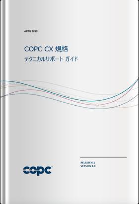 COPC CX規格 リリース6.1 テクニカルサポートガイド日本語版(2019年4月発行版)