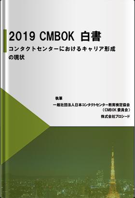 CMBOK白書 Vol.1