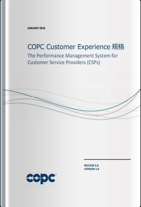 COPC CX規格 CSP版 リリース6.0 日本語版(2016年10月発行版)