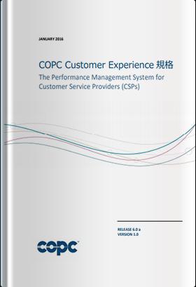 COPC CX規格 CSP版 リリース6.0a 日本語版(2017年1月発行版)