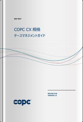 COPC CX規格 リリース6.0a ケースマネジメントガイド日本語版(2017年9月発行版)
