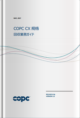 COPC CX規格 リリース6.0a 回収業務ガイド日本語版(2017年9月発行版)