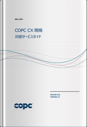 COPC CX規格 リリース6.0a 対面サービスガイド日本語版(2017年9月発行版)