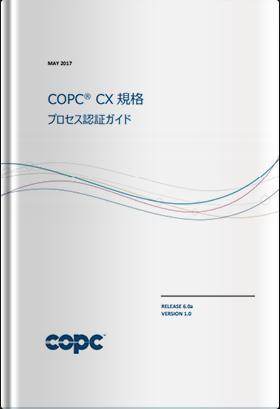 COPC CX規格 リリース6.0a プロセス認証ガイド日本語版(2017年9月発行版)