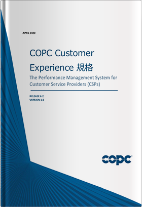 https://www.proseed.co.jp/download/jpn-copc-2020-csp-standard-release-6-2-version-1-0