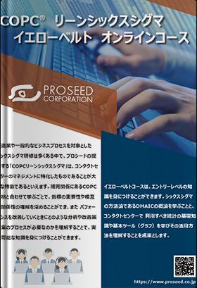 COPC® リーンシックスシグマ イエローベルト オンラインコース